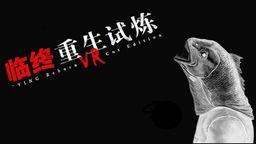 逃生的故事才刚刚开始:《临终:重生试炼VR》评测
