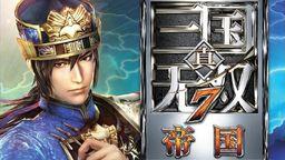 PS4简中版《真·三国无双7 帝国》 9月28日发售 售价249元