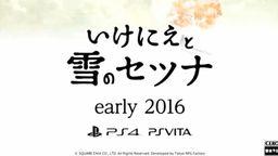 Project Setsuna判明 《祭品与雪的刹那瞬间》公开