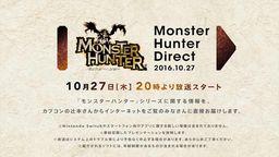 怪物猎人直面会将于10月27日晚7点举行 不会公布与NS相关的信息