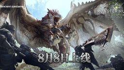 WeGame版《怪物猎人世界》8月8日15时上线 含简体中文