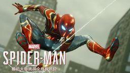 《漫威蜘蛛侠》全挑战终极评价视频攻略 模仿大师挑战