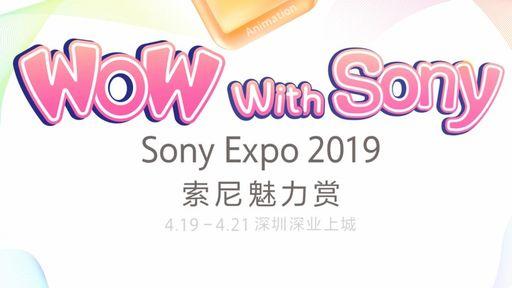 索尼魅力賞2019展區精彩圖集 游戲動漫電子產品一個都不能少