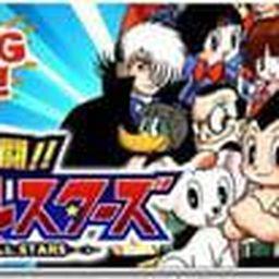 Great Battle!! Tezuka All Stars