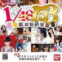 AKB1/149 Ren'ai Sōsenkyo
