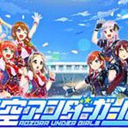 Aozora Under Girls!