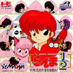 Ranma ½: Datou, Ganso Musabetsu Kakutou-ryuu!