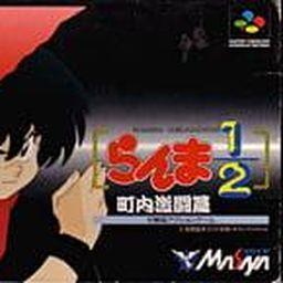 Ranma ½: Chonai Gekitohen