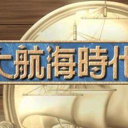 大航海时代 IV