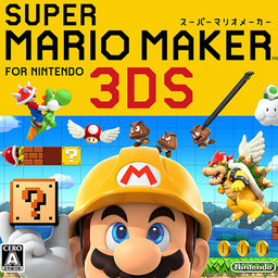 超级马里奥制造3DS