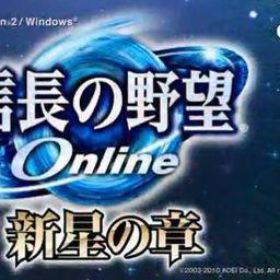 信长之野望 Online 新星之章