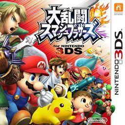 任天堂全明星大乱斗3DS