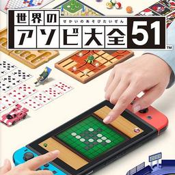 世界游戲大全51