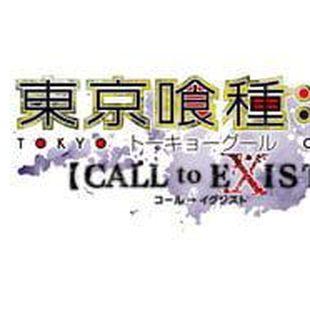 东京食尸鬼:re CALL to EXIST