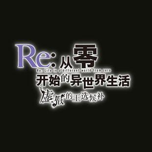 Re:从零开始的异世界生活 虚假的王选候补