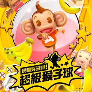 现尝好滋味!超级猴子球
