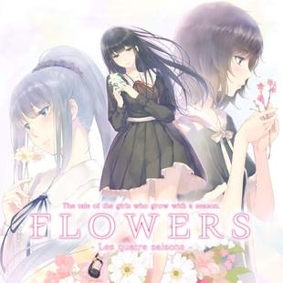 FLOWERS:四季
