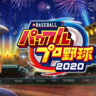 eBASEBALL 實況力量棒球2020