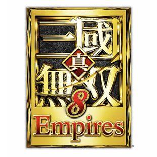 真 三国无双8 帝国