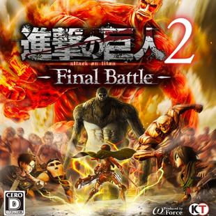进击的巨人2:决战