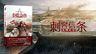 《刺客信条 大明风云》新书发布会顺利举办 预售现已开始