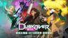 《Dusk Diver 酉闪町》追加PS4平台 NS/PS4版将于秋季发售
