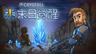 多人生存RPG《末日覺醒CryoFall》更新中文 添加PvE模式