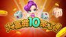 《大富翁》系列最新作《大富翁10》即将在Steam平台发售