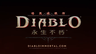 《暗黑破坏神 不朽》更新开发进度 新的区域和神器