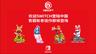 育碧公布國行Switch游戲陣容計劃 包含《馬力歐+瘋狂兔子》等