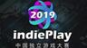 2019 indiePlay中国独立游戏大赛各大奖项公布
