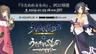 《传颂之物 虚伪的假面&二人的白皇》将登陆PC(Steam)平台