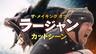 Capcom公开《怪物猎人世界 冰原》金狮子动作捕捉花絮