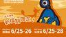 台北电玩展公布新的展会日期 6月25日-6月28日端午节举行