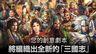 《三国志14》募集创意剧本 优秀作品将以DLC形式发布
