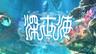 新感觉潜水探险动作游戏《深世海》现已登陆Switch