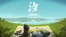 广电总局公开4月国产游戏审批名单 X1《雨城》、NS《汐》过审
