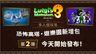 《路易吉洋馆3》推出多人游玩包第二弹 三种新服装三种新游戏