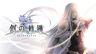 《英雄传说 创之轨迹》已完成CERO评级 日版将于8月27日发售