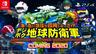 《方塊地球防衛軍 全球兄弟》公開 預計2020年內推出