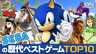 IGN日本评选十大世嘉历代最佳游戏 《如龙0》第二