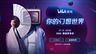 B站將于7月31日舉辦2020年bilibili游戲新品發布會