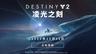 《命运2 凌光之刻》宣传片公布 《命运2》9月加入XGP