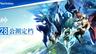 《原神》將于9月28日登陸PS4