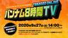 万代南梦宫公开 TGS 2020 ONLINE 宣传影像展示出展作品