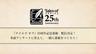 万代南梦宫将举办《传说系列》25周年纪念节目