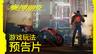 《赛博朋克2077》公开强尼·银手情报、全新实机、花絮短片