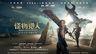 ?《怪物獵人》真人電影中文終極預告公開 12月4日全國上映