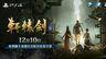 《轩辕剑柒》PS4版将于今日透过免费线上更新追加日文语音