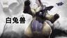《怪物猎人 崛起》公开怨虎龙、白兔兽、轰龙、冰牙龙介绍影像